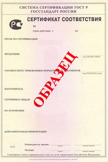 Правила заполнения сертификата соответствия системы гост р европейская сертификация ntktajyf